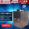 龙恺节能空气能热水器用商用5P空气源热泵