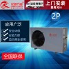 龙恺节能冷热两用空气能热水器2P家用商用