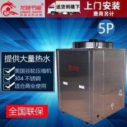 空气能热水器用商用5P空气源热泵