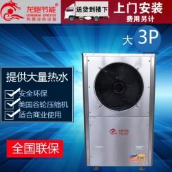 龙恺节能冷热两用空气能热水器 家用商用