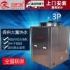 龙恺节能冷热两用空气能热水器3P家用商用