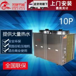 龙恺节能空气能热水器 家用商用10P空气能