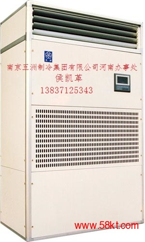 低温和低湿型恒温恒湿机组