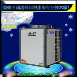 石排空气能热泵, 省电节能产品