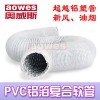 新风系统PVC双面铝箔复合风管新风软管