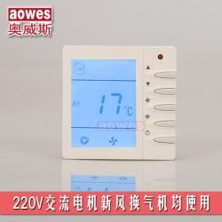全热交换新风交流电机智能液晶控制器