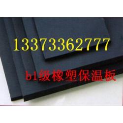 橡塑保温板材 保温材料