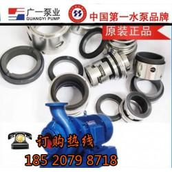 广一KTZ直连式制冷空调泵-广州第一水泵