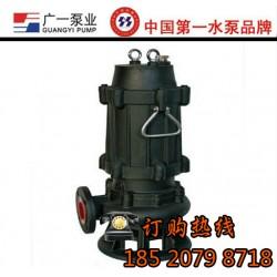 广一WQG潜水污水泵-广一门市部-广一, 中国驰名商标