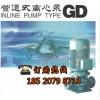 广一GD型管道式离心泵-GD40-15管