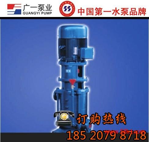 广一DL立式多级离心泵-广一水泵