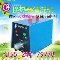 冷凝器清洗机