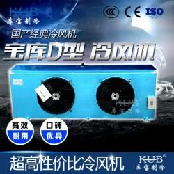 全新合金不锈钢材质冷库冷风机蒸发器