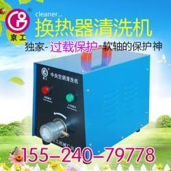 冷凝器铜管清洗机
