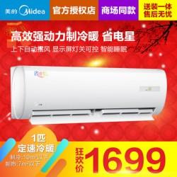 美的空调省电星1匹冷暖挂机 成都美的空调