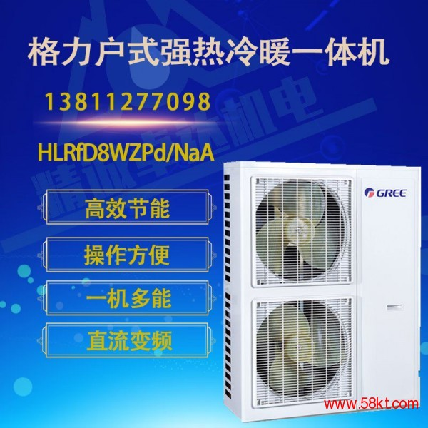 格力空气能热泵户式采暖机