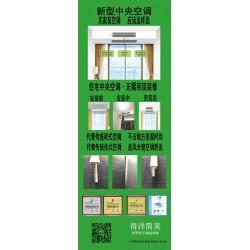 简美系列空调装饰板颠覆一拖风管机