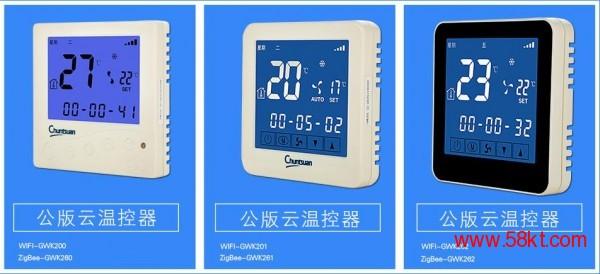 中央空调wifi温控器 zigBee