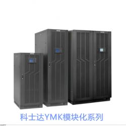 科士达YMK模块化UPS, 采用数字化控制,系统更加的稳定。冗余模块可以任意设置