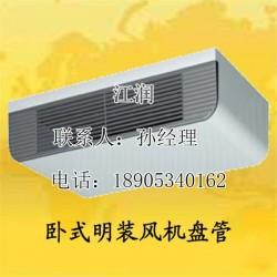 兴江润 卧式明装卧式明装 空气处理机组