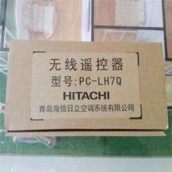 日立中央空调配件 PC-LH7Q 遥控器