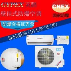惠州英鹏防爆空调 化工厂用防爆空调