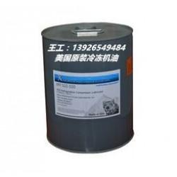 冷冻油 XRT522-320