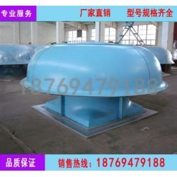 BDW-87-3型玻璃钢低噪声屋顶风机, 噪声低,耐腐蚀,高效率,重量轻,安装方便