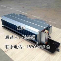 山东江润中央空调  卧式暗装风机盘管