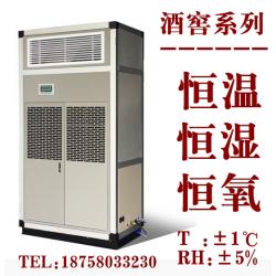 汕头别墅群专用低温恒湿酒窖空调