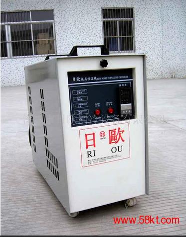 日欧水式模温机 快速加热水温机