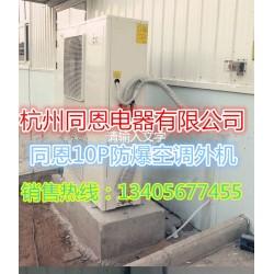 北京供电所防爆空调