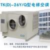 TK(D)-26Y/QZ电梯空调60HZ