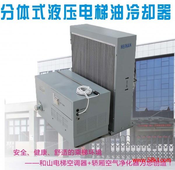 XFLF分体式液压电梯油冷却器