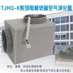 TJHQ-K系列轿厢空气净化器