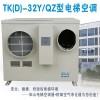 和山TKD-32Y/Q冷暖型电梯专用空调