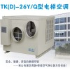 和山TKD-26Y/Q冷暖型电梯空调