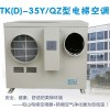 和山TK-35Y/Q单冷型电梯专用空调