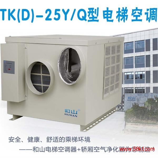 和山TK-25Y/Q单冷型电梯专用空调
