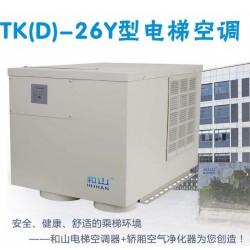 和山TK-26Y单冷型电梯专用空调