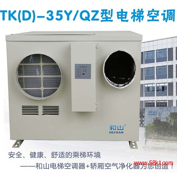 和山TK-35Y/Q单冷电梯专用空调