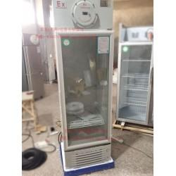 防爆冷藏柜化学品存放冷藏防爆冰箱