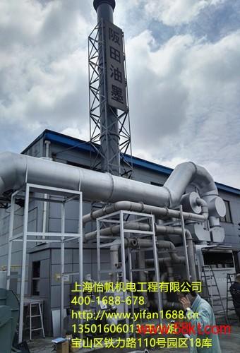 油墨废气处理|化工废气净化设备|怡帆机电
