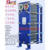 办公楼冰蓄冷空调专用可拆型板式换热器