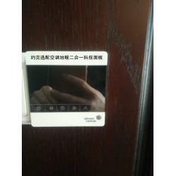 约克空调地暖二合一控制面板