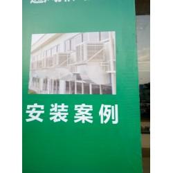 中山市东凤民禾厂房通风降温空调