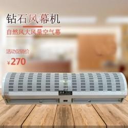 超市风幕机空气幕风帘机, 采用优质全铜电机超静音贯流风轮,动力更强。