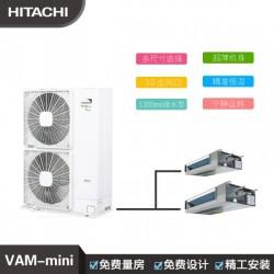 日立家用中央空调VAM-mini系列