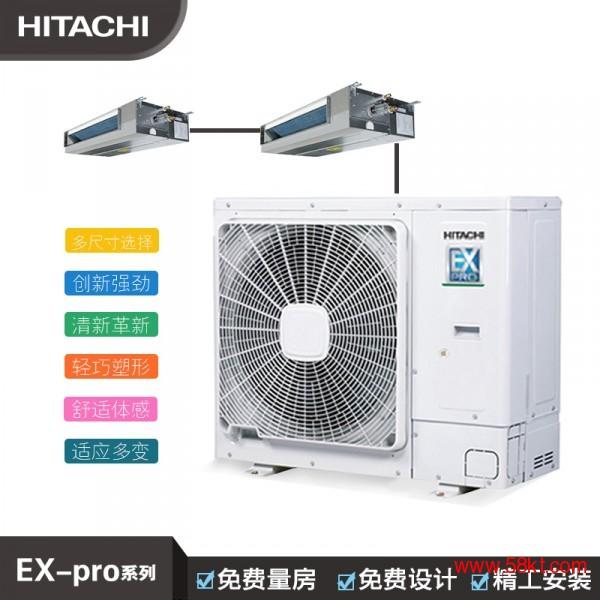 日立家用中央空调 EX-PRO系列