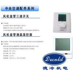 风机盘管控制器空调盘管控制器风机控制